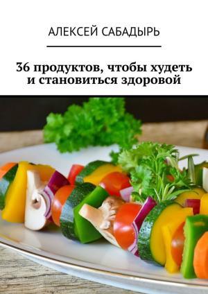 36продуктов, чтобы худеть истановиться здоровой фото №1