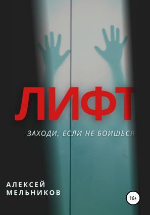 Лифт фото №1