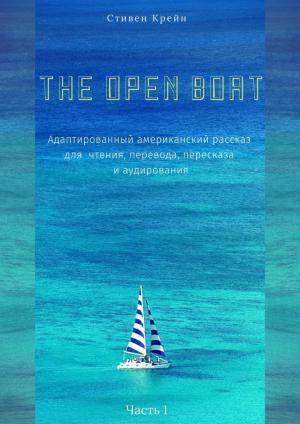 The Open Boat. Адаптированный американский рассказ для чтения, перевода, пересказа иаудирования. Часть1 фото №1