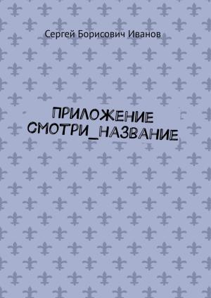 Приложение смотри_название фото №1