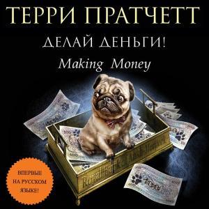 Делай деньги! фото №1