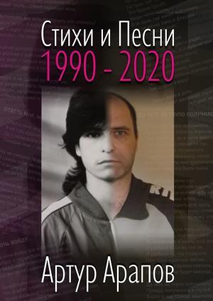 Стихи ипесни. 1990—2020 фото №1