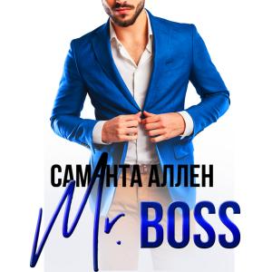 Mr.Boss фото №1