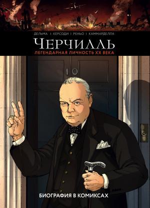Черчилль. Биография в комиксах фото №1