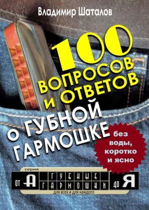 100вопросов иответов оГубной Гармошке. Серия «ГубныеГармошкиотАдоЯ» фото №1
