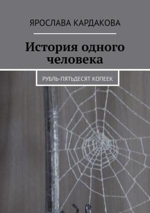 История одного человека. Рубль-пятьдесят копеек