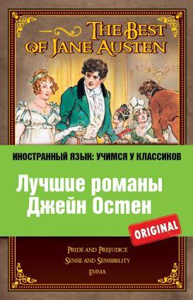 Лучшие романы Джейн Остен / The Best of Jane Austen фото №1