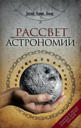 Рассвет астрономии. Планеты и звезды в мифах древних народов фото №1