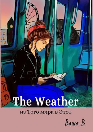 The Weather: изТого мира вЭтот