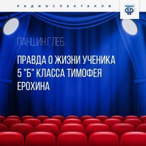 """Правда о жизни ученика 5 """"Б"""" класса Тимофея Ерохина фото №1"""