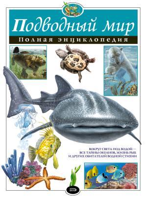 Подводный мир. Полная энциклопедия фото №1