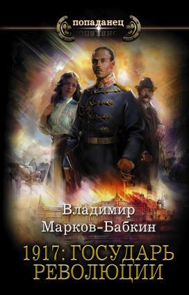 1917: Государь революции фото №1