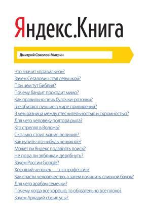 Яндекс.Книга фото №1