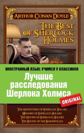 Лучшие расследования Шерлока Холмса / The Best of Sherlock Holmes фото №1