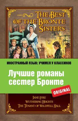 Лучшие романы сестер Бронте / The Best of the Brontë Sisters фото №1