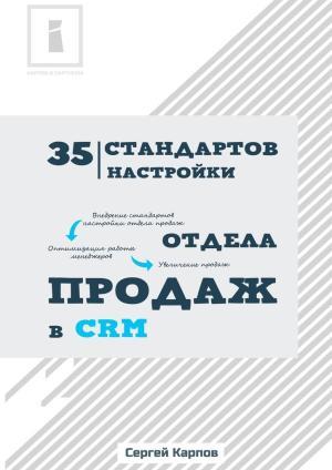 35стандартов настройки отдела продаж вCRM фото №1