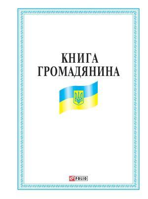Книга громадянина фото №1