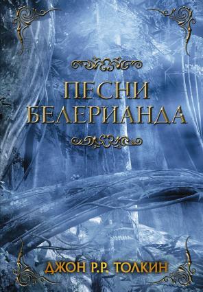 Песни Белерианда фото №1