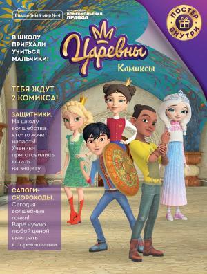 Журнал «Волшебный мир» №4, август-сентябрь 2020 г. Царевны. Новые друзья фото №1