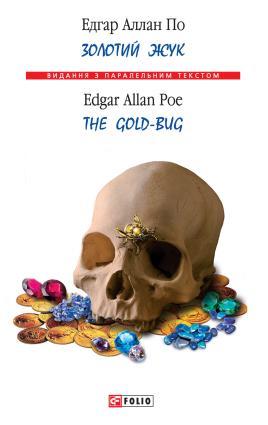 Золотий жук / The Gold-bug