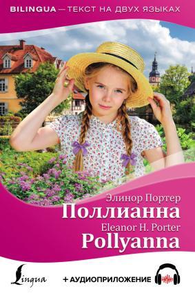 Поллианна / Pollyanna + аудиоприложение фото №1