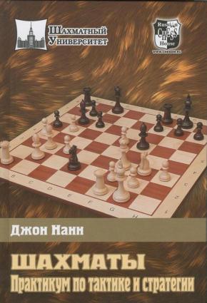 Шахматы. Практикум по тактике и стратегии фото №1