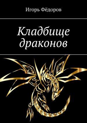 Кладбище драконов фото №1