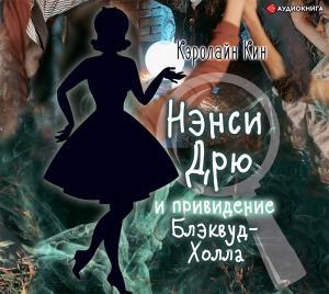 Нэнси Дрю и привидение Блэквуд-Холла фото №1