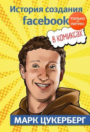 Марк Цукерберг. История создания Facebook фото №1