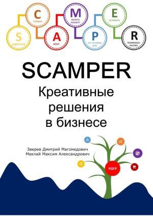 SCAMPER. Креативные решения вбизнесе фото №1