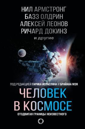 Человек в космосе. Отодвигая границы неизвестного фото №1