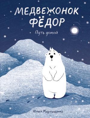 Медвежонок Фёдор. Путь домой фото №1