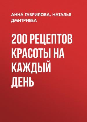 200 рецептов красоты на каждый день фото №1