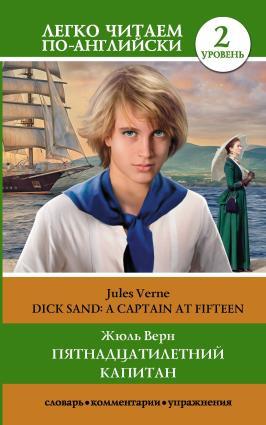 Пятнадцатилетний капитан / Dick Sand. A Captain at Fifteen. Уровень 2 фото №1