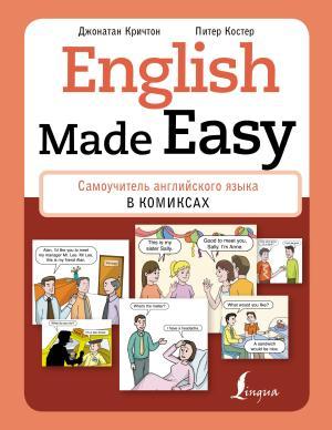 English Made Easy. Самоучитель английского языка в комиксах фото №1