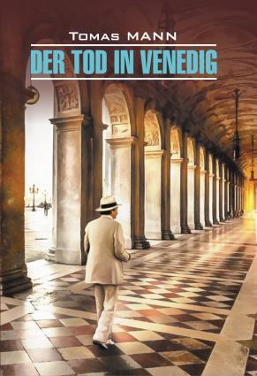 Der Tod in Venedig / Смерть в Венеции. Книга для чтения на немецком языке фото №1
