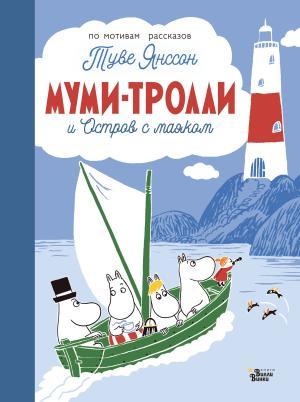 Муми-тролли и Остров с маяком