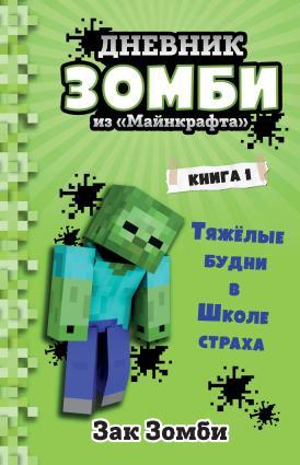 Дневник Зомби из «Майнкрафта»: Тяжёлые будни в Школе Страха