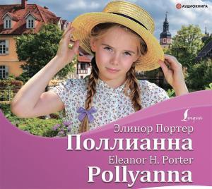 Поллианна / Pollyanna фото №1