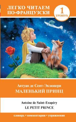 Маленький принц / Le Petit Prince. Уровень 1