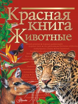 Красная книга мира. Животные фото №1
