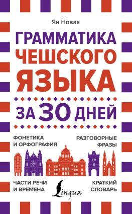 Грамматика чешского языка за 30 дней