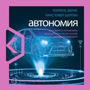 Автономия. Как появился автомобиль без водителя и что это значит для нашего будущего фото №1