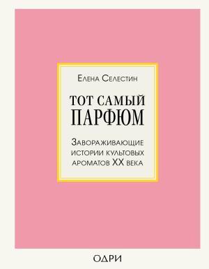 Тот самый парфюм. Завораживающие истории культовых ароматов ХХ века фото №1