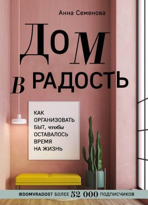 Дом в радость. Как организовать быт, чтобы оставалось время на жизнь фото №1