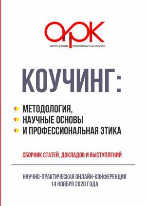 Коучинг: методология, научные основы и профессиональная этика фото №1