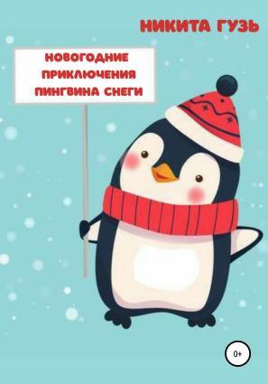 Новогодние приключения пингвина Снеги фото №1