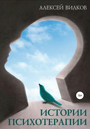 Истории психотерапии фото №1