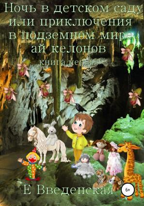 Ночь в детском саду, или Приключения в подземном мире айкелонов. Книга первая