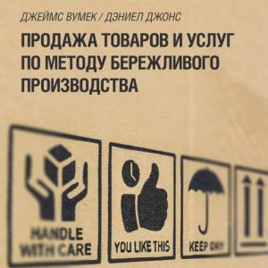 Продажа товаров и услуг по методу бережливого производства фото №1